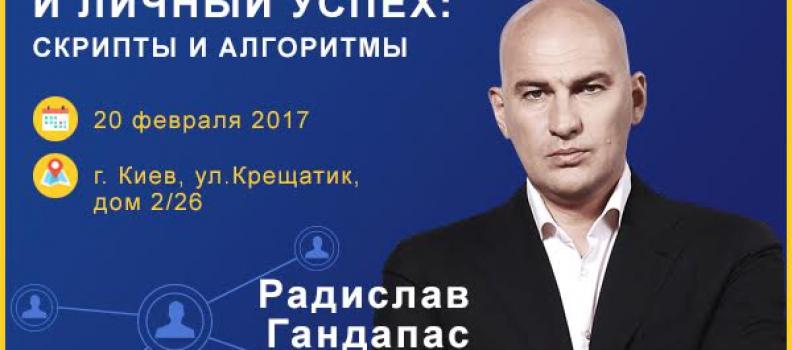 Гандапас в Киеве 20 февраля, с тренингом «Скрипты и алгоритмы успеха»
