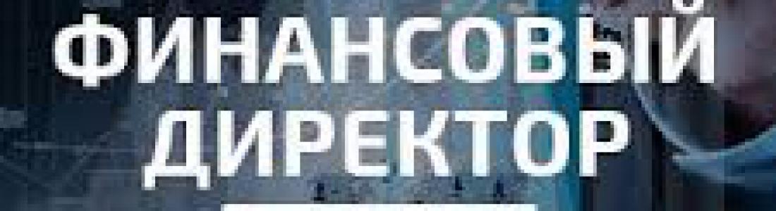 В Киеве пройдет школа практики Финансового Директора