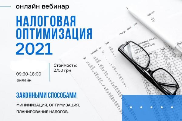 Вебінар податкова оптимізація Самарченко Київ