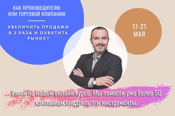 Александр Пронишин онлайн курс
