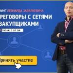 Завалкевич тренінг перемовини з мережами