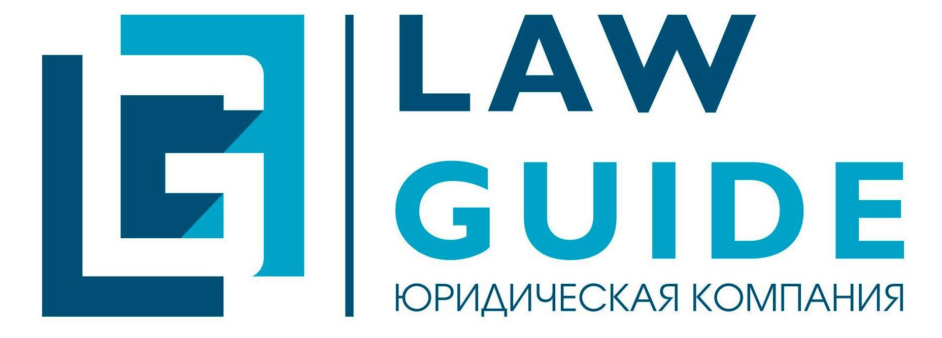 Law Guide юрфирма Кузнечикова семинары